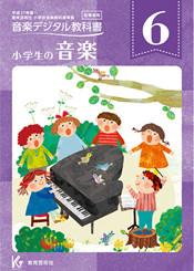 小学生の音楽6