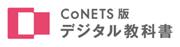 CoNETS版 デジタル教科書
