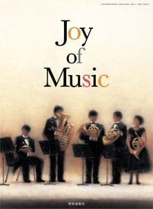 Joy of Music(音楽Ⅲ 302)