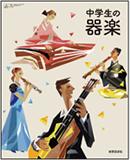 中学生の器楽