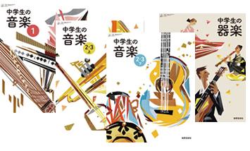 音楽 教育 芸術 社